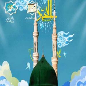 com.gau.go.launcherex.theme.aminb.hazratemohammad1