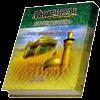 خصائص الحسينيه (امام حسین(ع))
