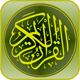 قرآن باچندین صوت وترجمه