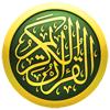 مفاهیم قرآنی