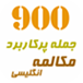 ۹۰۰ جمله پرکاربرد انگلیسی